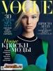 Vogue �1 (������ 2014 / ������) PDF