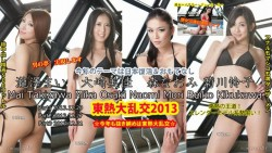 AV UNCENSORED Tokyo Hot n0914 東熱大乱交2013 Part2, AV uncensored