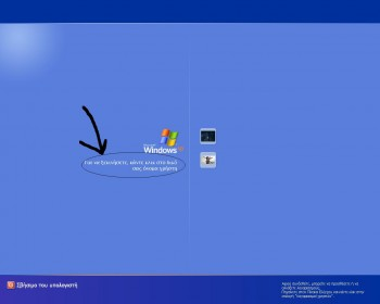 change windows xp login screen