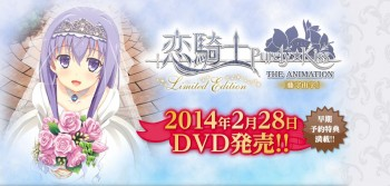 3799e0311323283 (18禁アニメ) [140228] [ピンクパイナップル] 恋騎士 Purely☆Kiss The Animation Limited Edition 「藤守由宇」
