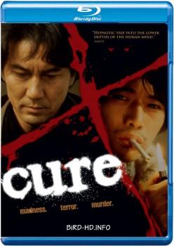 Cure 1997 m720p BluRay x264-BiRD