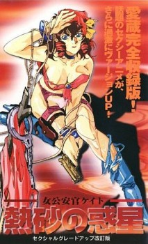 Nessa no Wakusei / Bondage Queen KateКейт, офицер полиции (Asami Takashi, J.C.Staff, Five Ways) (ep. 1*2 of 2) [uncen] [1994 г. SciFi, Law and Order, Virgins, Action, BDSM, DVDRip] [jap / eng / rus]