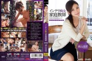 MXGS-621 インテリ痴女家庭教師 横山美雪 07190