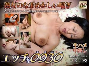 aaadae333950540 - Yoshie Mikasa Age 40