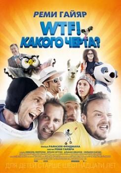 WTF! ������ �����? (2014)