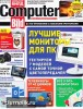 Computer Bild �22 (�������-������ 2012) PDF