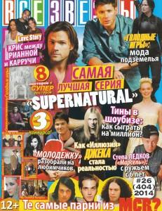 Журнал Все звезды о Сверхъестественном